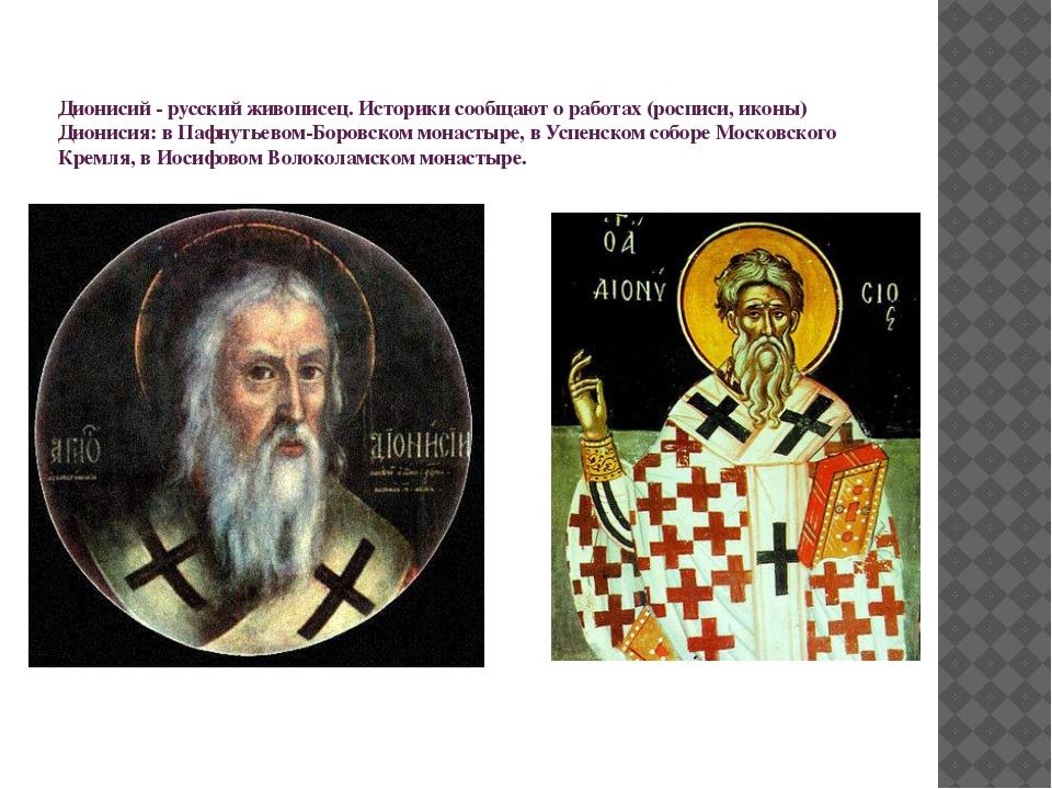 Дионисий - русский живописец. Историки сообщают о работах (росписи, иконы) Ди...