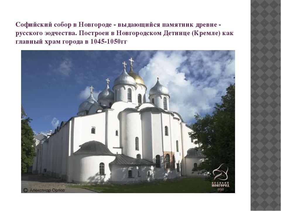 Софийский собор в Новгороде - выдающийся памятник древне - русского зодчества...