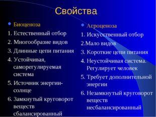 Свойства Биоценоза 1. Естественный отбор 2. Многообразие видов 3. Длинные цеп