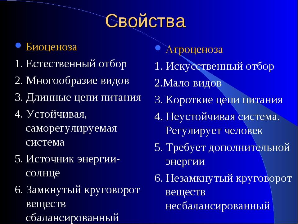 Свойства Биоценоза 1. Естественный отбор 2. Многообразие видов 3. Длинные цеп...