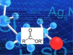 Сложные эфиры — органические соединения, производные карбоновых или минеральн