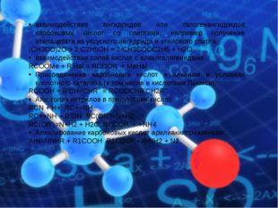 взаимодействие ангидридов или галогенангидридов карбоновых кислот со спиртами