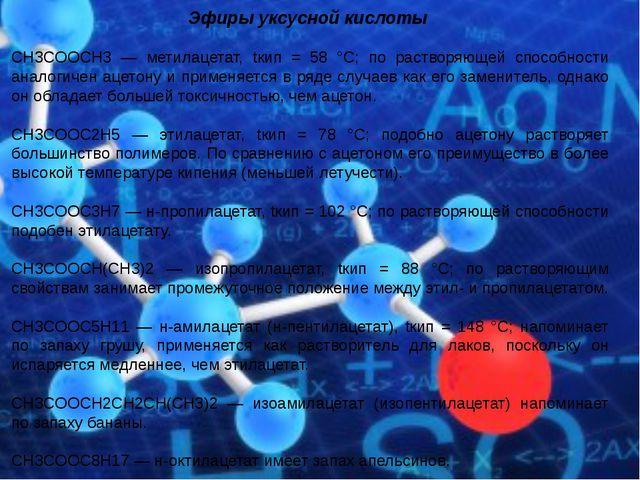 Эфиры уксусной кислоты CH3COOCH3 — метилацетат, tкип = 58 °C; по растворяющей...