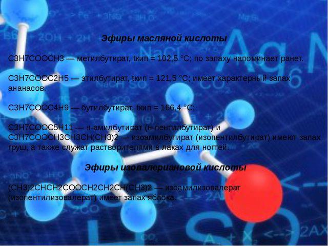Эфиры масляной кислоты C3H7COOCH3 — метилбутират, tкип = 102,5 °C; по запаху...