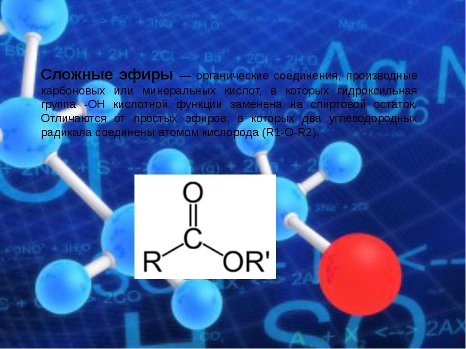 Сложные эфиры — органические соединения, производные карбоновых или минеральн...