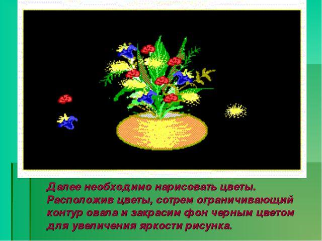 Далее необходимо нарисовать цветы. Расположив цветы, сотрем ограничивающий ко...