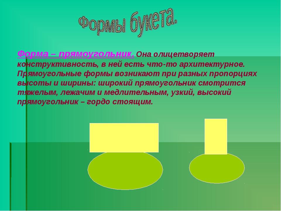 Форма – прямоугольник. Она олицетворяет конструктивность, в ней есть что-то а...