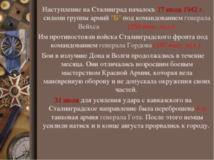 """Наступление на Сталинград началось 17 июля 1942 г. силами группы армий """"Б"""" по"""