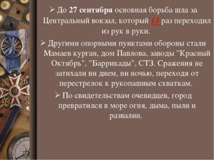 До 27 сентября основная борьба шла за Центральный вокзал, который 13 раз пере