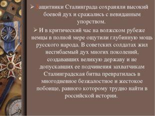 Защитники Сталинграда сохраняли высокий боевой дух и сражались с невиданным у