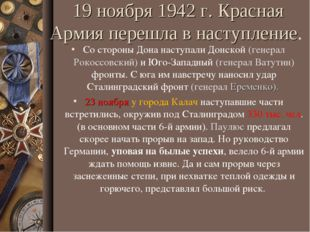 19 ноября 1942 г. Красная Армия перешла в наступление. Со стороны Дона наступ