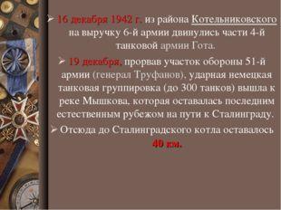 16 декабря 1942 г. из района Котельниковского на выручку 6-й армии двинулись