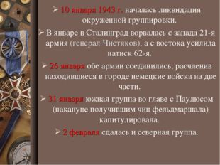 10 января 1943 г. началась ликвидация окруженной группировки. В январе в Стал