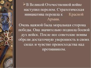 В Великой Отечественной войне наступил перелом. Стратегическая инициатива пер