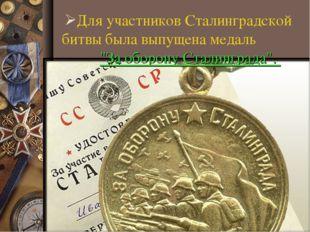 """Для участников Сталинградской битвы была выпущена медаль """"За оборону Сталингр"""