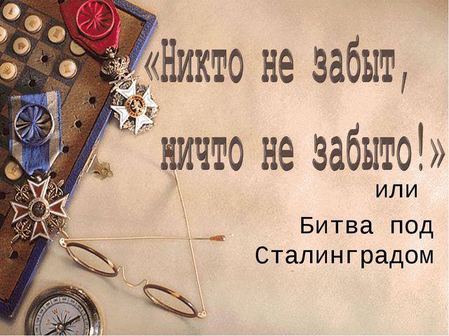 или Битва под Сталинградом