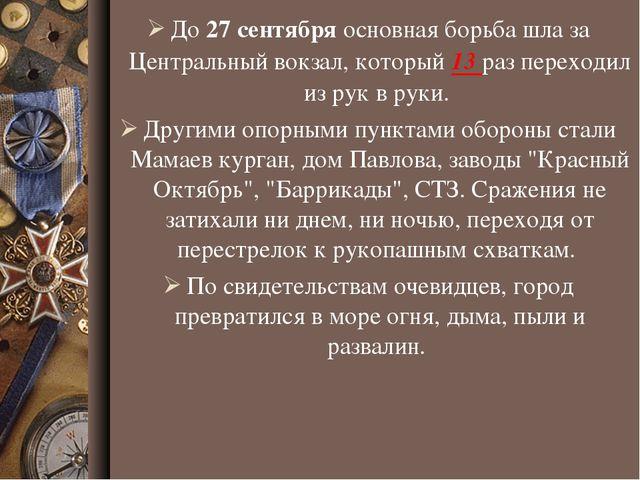 До 27 сентября основная борьба шла за Центральный вокзал, который 13 раз пере...