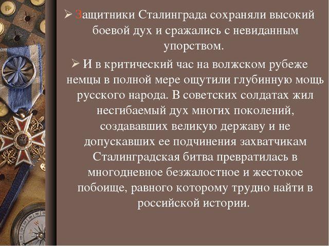 Защитники Сталинграда сохраняли высокий боевой дух и сражались с невиданным у...