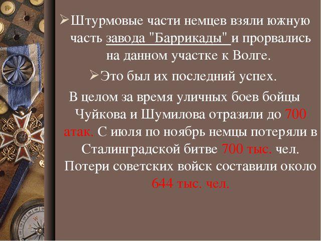 """Штурмовые части немцев взяли южную часть завода """"Баррикады"""" и прорвались на д..."""