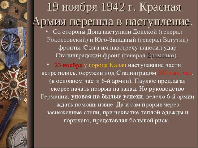 19 ноября 1942 г. Красная Армия перешла в наступление. Со стороны Дона наступ...