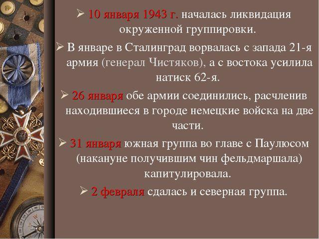 10 января 1943 г. началась ликвидация окруженной группировки. В январе в Стал...