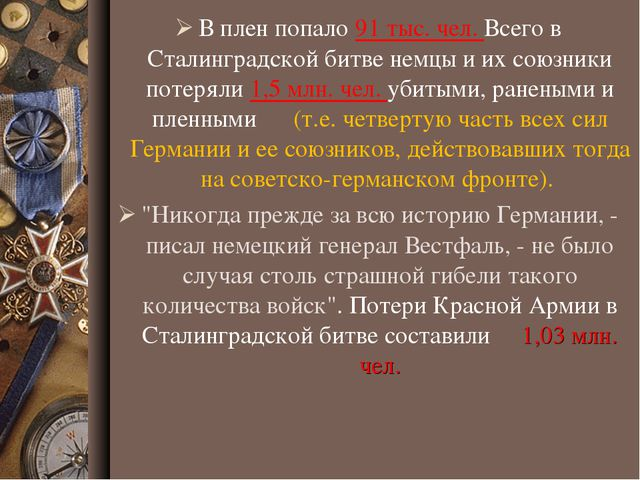В плен попало 91 тыс. чел. Всего в Сталинградской битве немцы и их союзники п...