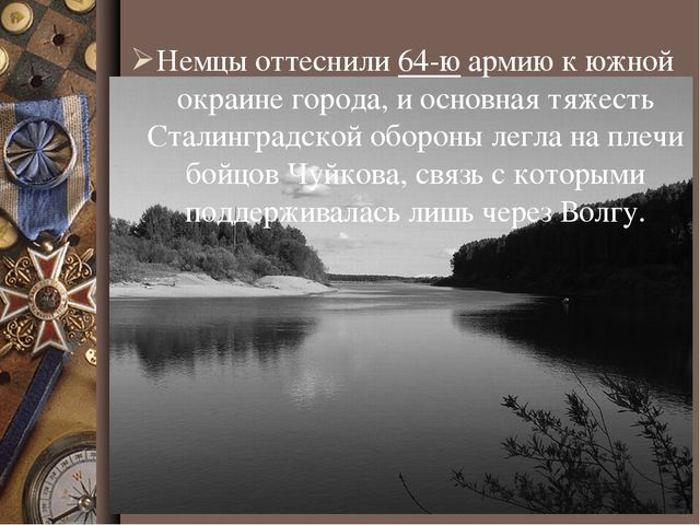 Немцы оттеснили 64-ю армию к южной окраине города, и основная тяжесть Сталинг...