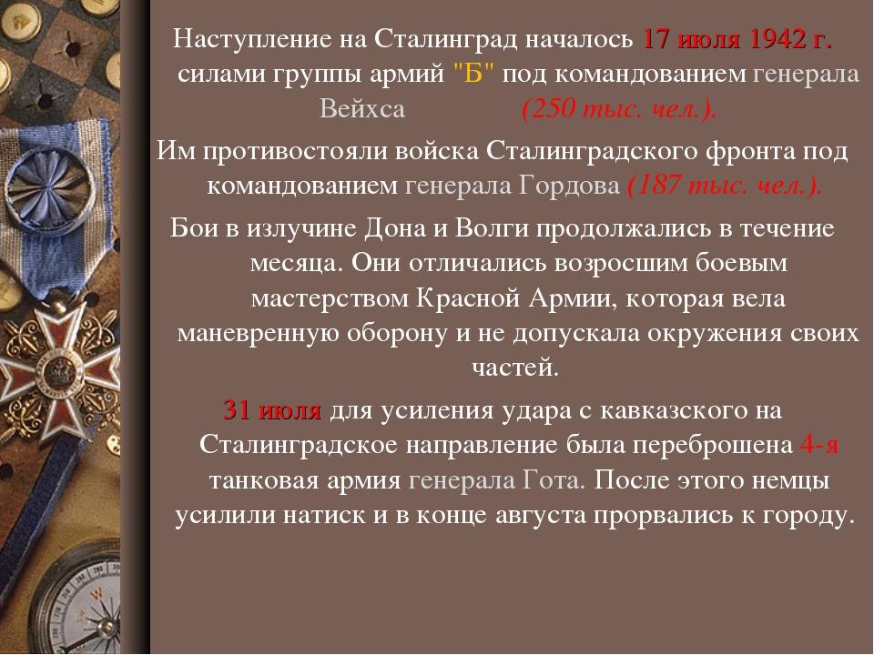 """Наступление на Сталинград началось 17 июля 1942 г. силами группы армий """"Б"""" по..."""
