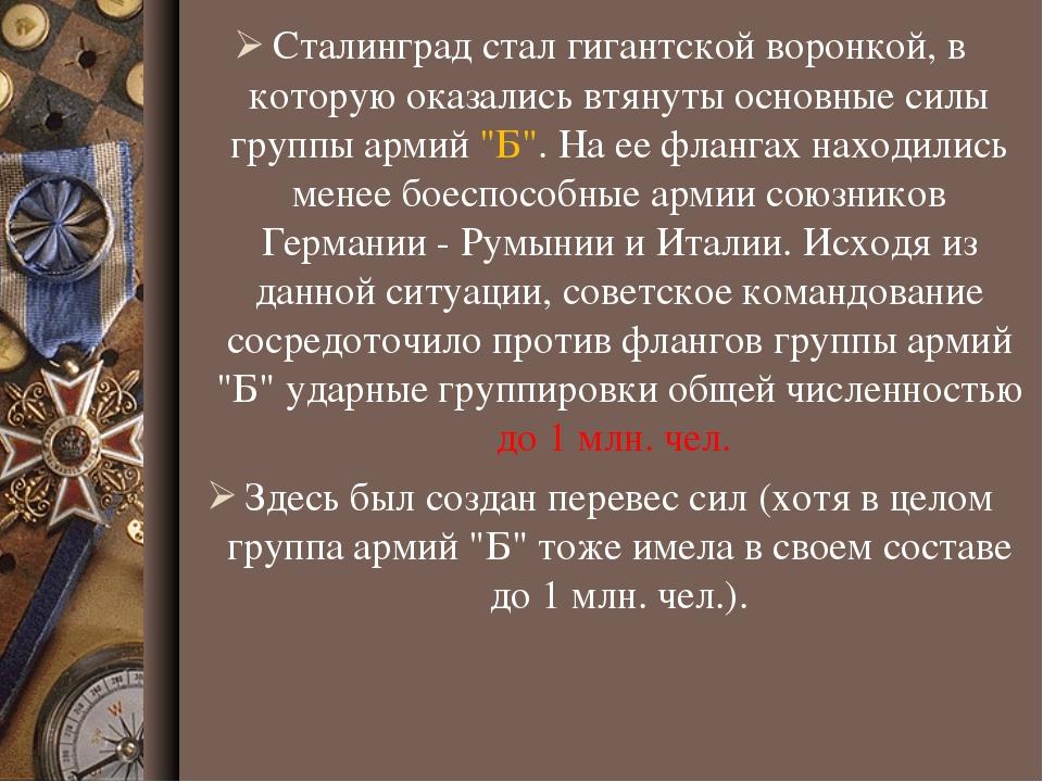 Сталинград стал гигантской воронкой, в которую оказались втянуты основные сил...