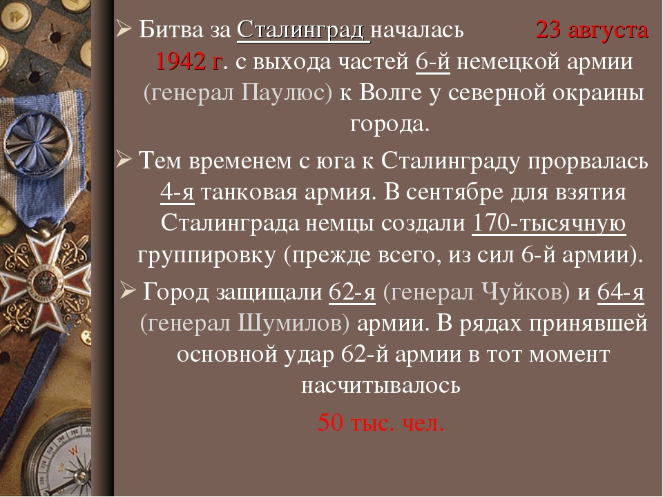 Битва за Сталинград началась 23 августа 1942 г. с выхода частей 6-й немецкой...