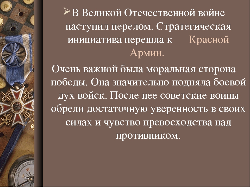 В Великой Отечественной войне наступил перелом. Стратегическая инициатива пер...