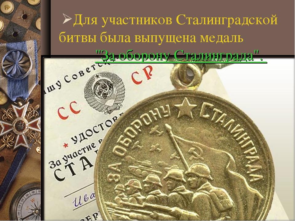 """Для участников Сталинградской битвы была выпущена медаль """"За оборону Сталингр..."""