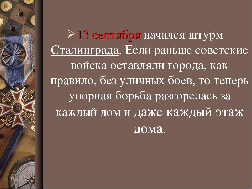 13 сентября начался штурм Сталинграда. Если раньше советские войска оставляли...