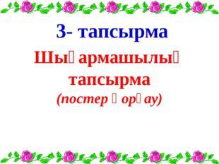 3- тапсырма Шығармашылық тапсырма (постер қорғау)