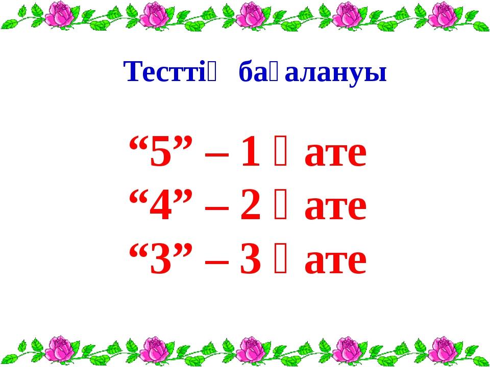 """""""5"""" – 1 қате """"4"""" – 2 қате """"3"""" – 3 қате Тесттің бағалануы"""