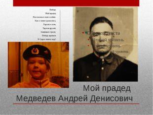 Мой прадед Медведев Андрей Денисович Победа Мой прадед Рассказывал мне о войн