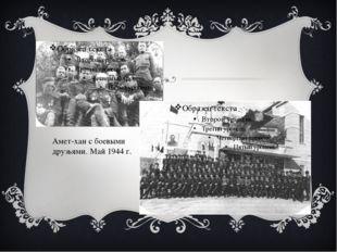 Амет-хан с боевыми друзьями. Май 1944 г.
