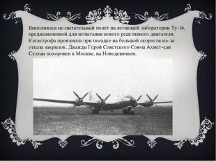 Выполнялся испытательный полёт на летающей лаборатории Ту-16, предназначенно