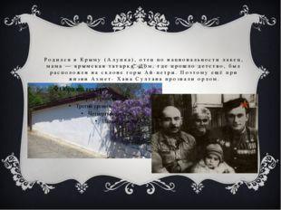 Родился в Крыму (Алупка), отец по национальности лакец, мама — крымская татар