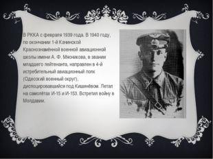 В РККА с февраля 1939 года. В 1940 году, по окончании 1-й Качинской Краснозна
