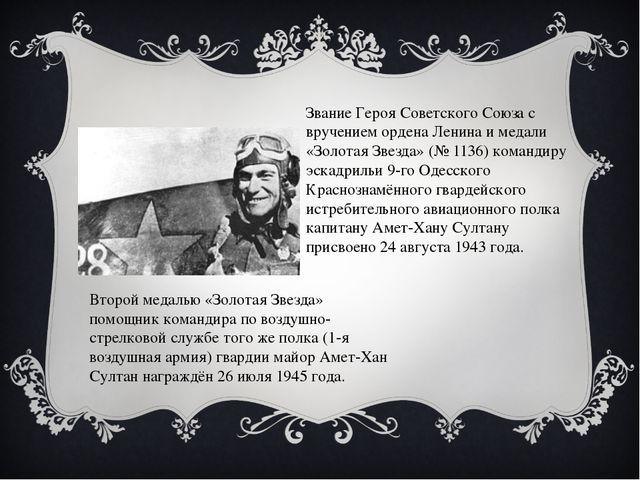 Звание Героя Советского Союза с вручением ордена Ленина и медали «Золотая Зве...