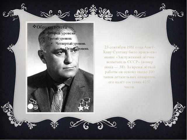 23 сентября 1961 года Амет-Хану Султану было присвоено звание «Заслуженный л...