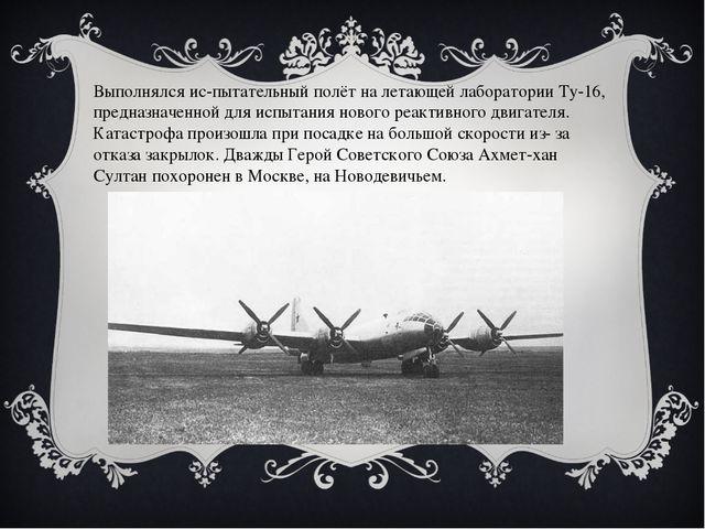 Выполнялся испытательный полёт на летающей лаборатории Ту-16, предназначенно...