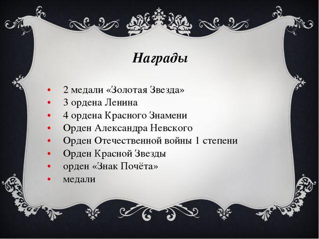 Награды •2 медали «Золотая Звезда» •3 ордена Ленина •4 ордена Красного Зна...