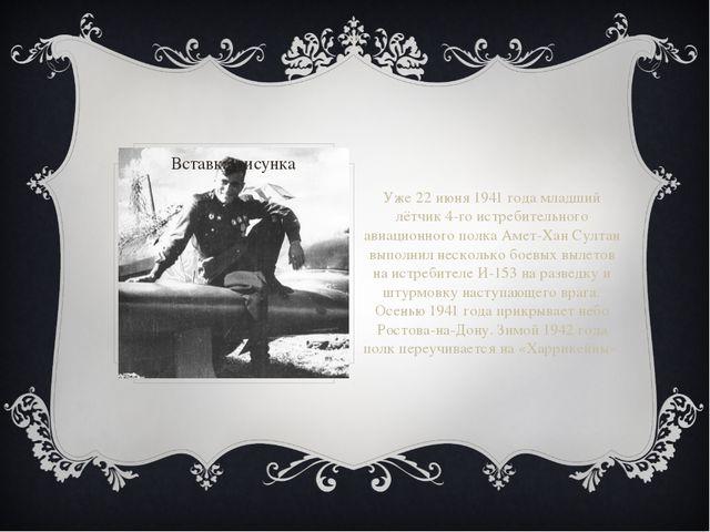 Уже 22 июня 1941 года младший лётчик 4-го истребительного авиационного полка...