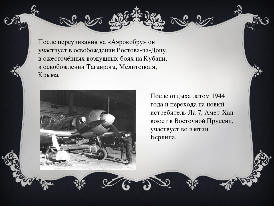 После переучивания на «Аэрокобру» он участвует в освобождении Ростова-на-Дону...