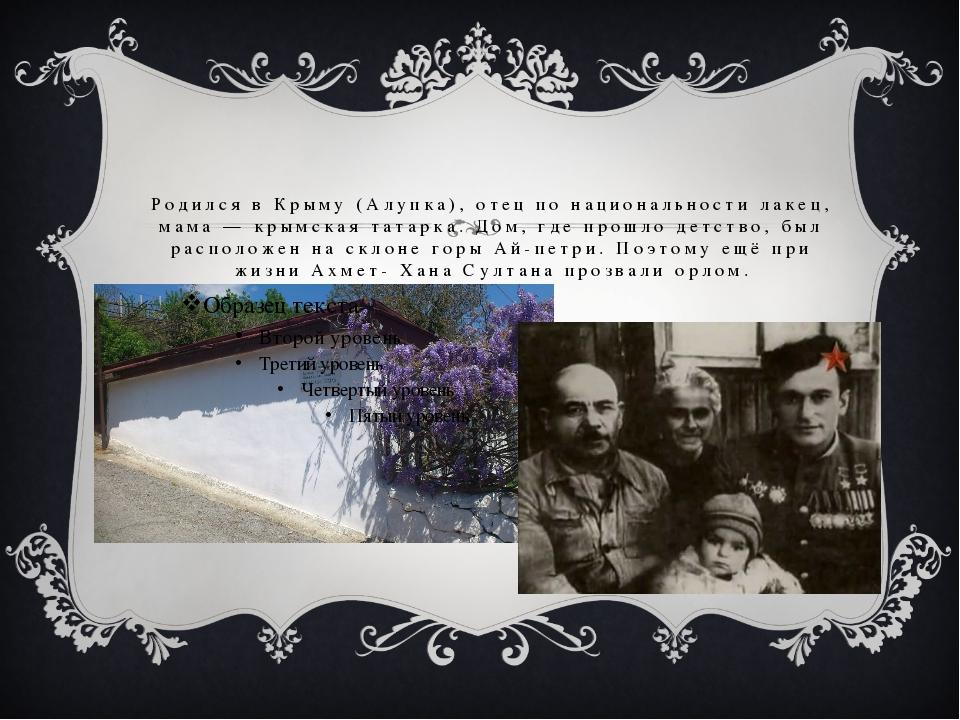 Родился в Крыму (Алупка), отец по национальности лакец, мама — крымская татар...