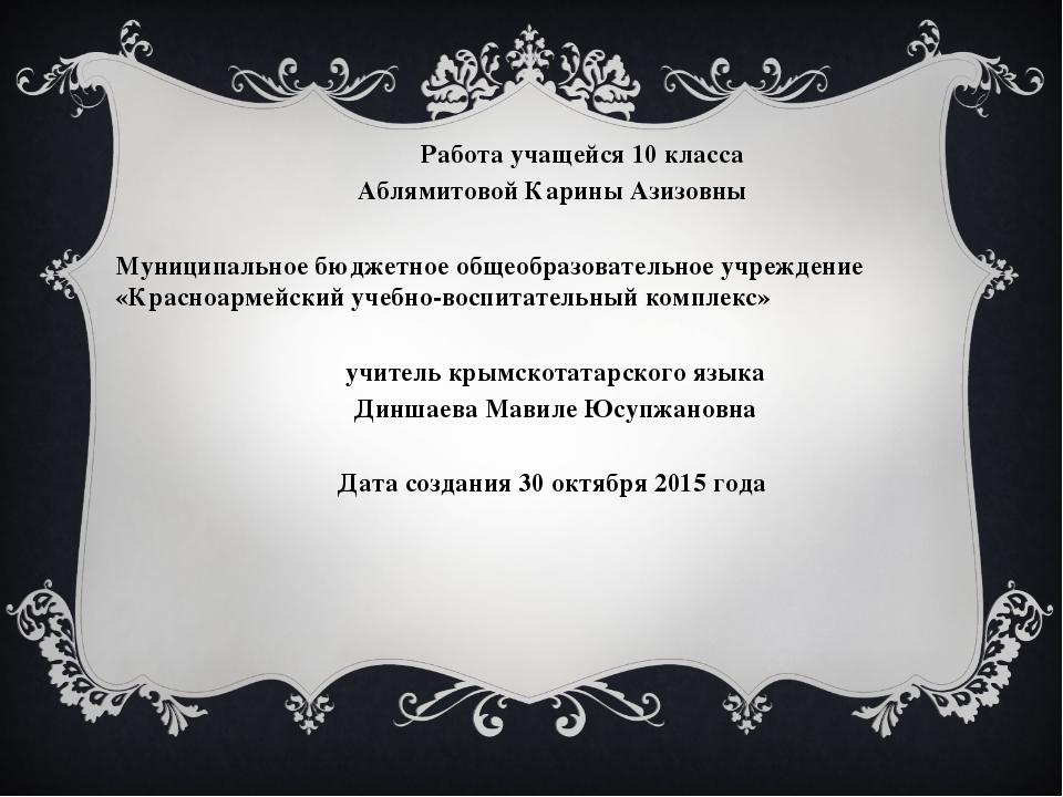 Работа учащейся 10 класса Аблямитовой Карины Азизовны Муниципальное бюджетно...