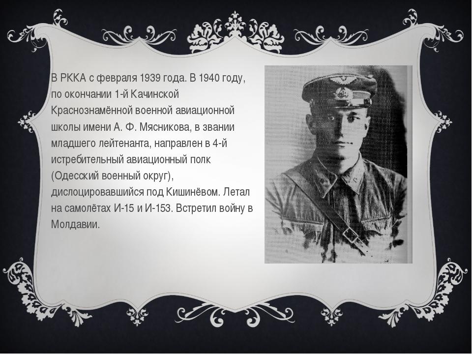 В РККА с февраля 1939 года. В 1940 году, по окончании 1-й Качинской Краснозна...