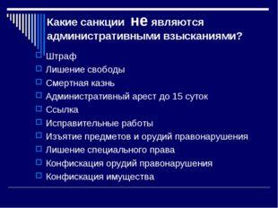 Какие санкции не являются административными взысканиями? Штраф Лишение свобод